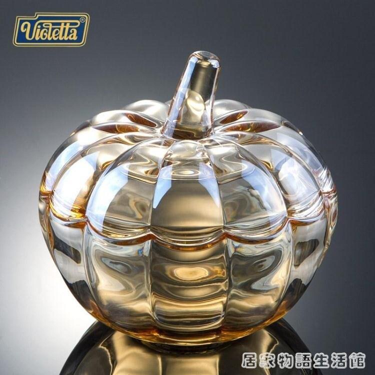創意歐式家用玻璃零食糖果的盤子客廳茶幾瓜子干果盒大南瓜果盤