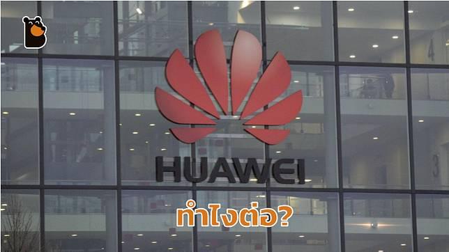 โดนตัดพาร์ทเนอร์! แล้ว Huawei จะทำยังไงต่อ?