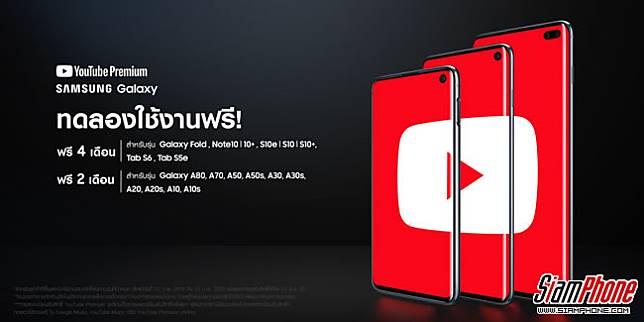 ใช้บริการ YouTube Premium ฟรี! เฉพาะผู้ใช้ Samsung Galaxy เท่านั้น!!!