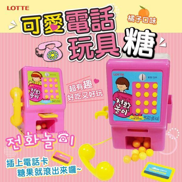 韓國 樂天 LOTTE 電話 造型 糖果 橘子 口味 22g【庫奇小舖】
