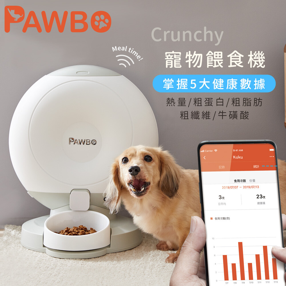 pawbo波寶 crunchy寵物餵食機 zlx01tb01b paw-zlx01tb01b app遠端操作臨時加餐也ok 獨家專利不卡糧 精準餵食可排程設定不同餐食量 5大健康數據掌握營養攝取 智能