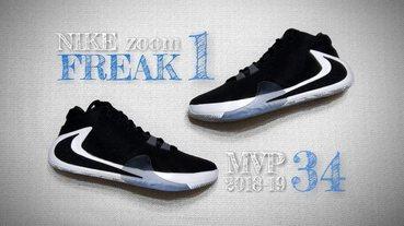 網友 Ashbur Hsieh 鞋評 / Nike Zoom Freak 1