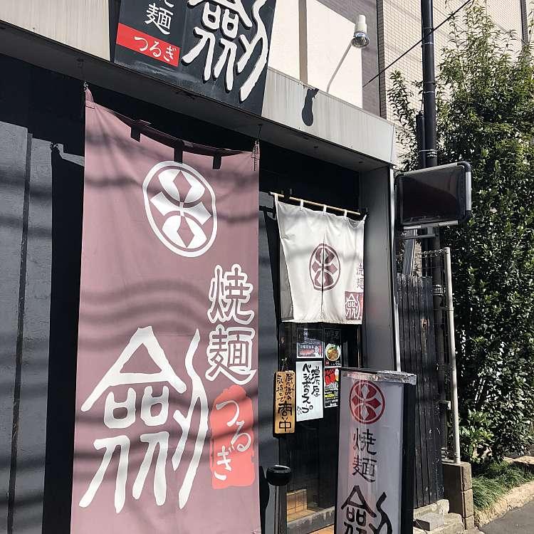 実際訪問したユーザーが直接撮影して投稿した高田馬場ラーメン・つけ麺焼麺 劔 高田馬場本店の写真