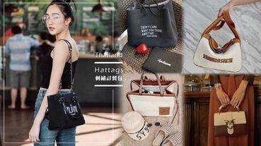2019泰國必買包款!泰國「訂製刺繡包」Hattags 爆紅,款式、訂購方法看這裡!