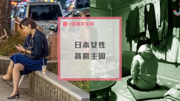 窮人家的孩子為什麼會更窮?日本NHK紀錄片揭露了真相!