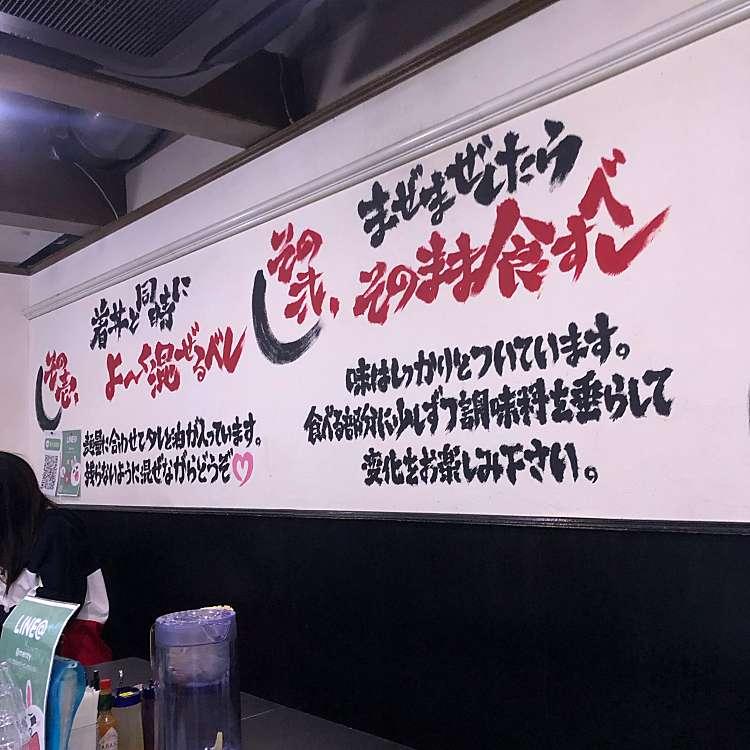 実際訪問したユーザーが直接撮影して投稿した早稲田町ラーメン・つけ麺麺爺あぶら 早稲田店の写真