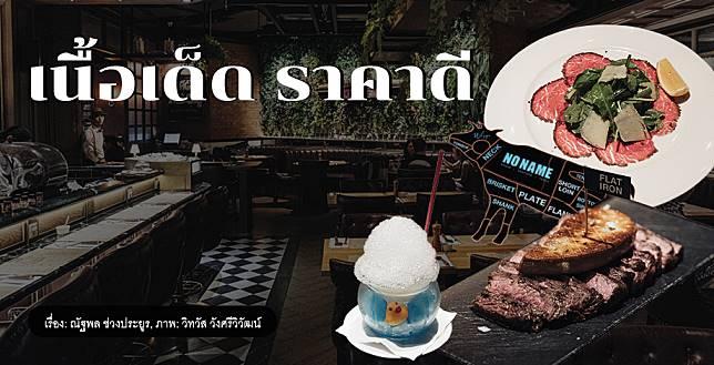 เนื้อเด็ด ราคาดี NONAME - Steak Seafood Tapas