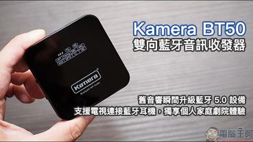 Kamera BT50 雙向藍牙音訊收發器 開箱動手玩:舊音響升級藍牙5.0設備、支援電視連接藍牙耳機,獨享個人家庭劇院體驗