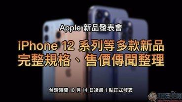 iPhone 12 系列等多款新品:完整規格、售價傳聞整理(台灣時間 10/14 凌晨 1 點正式發表)