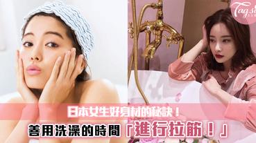難怪日本女生的身材都這麼好~善用洗澡的時候拉筋,原來更有效!