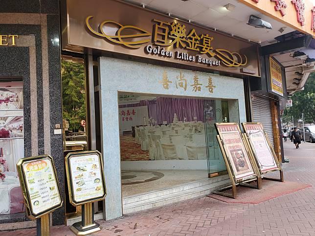 事發於西菁街的百樂金宴酒家。