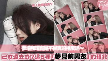 「我還忘不了他嗎?」:這5種「夢見前男友」的預兆,或許代表一段新感情即將來臨!