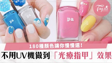 日本神級指甲油!多達180種色系,普通指甲油也做到光療指甲效果