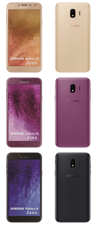 三星 Galaxy J6、Galaxy J4 上市!售價 4,990 元起搶攻入門市場