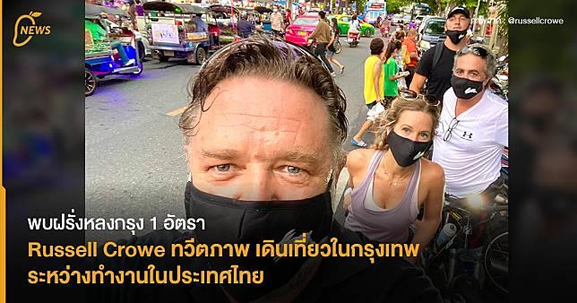 พบฝรั่งหลงกรุง 1 อัตรา Russell Crowe ทวีตภาพ เดินเที่ยวในกรุงเทพ ระหว่างทำงานในประเทศไทย