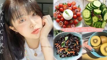 5種美白淡斑必吃天然食物!阻斷黑色素生成、改善色素沉澱、抗氧化,還能幫助燃燒脂肪