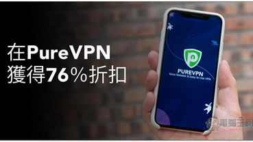 PureVPN 安全、速度快、可解除地區內容限制的 VPN 服務!春節促銷活動下殺 76%,每月無需 100 元就能擁有