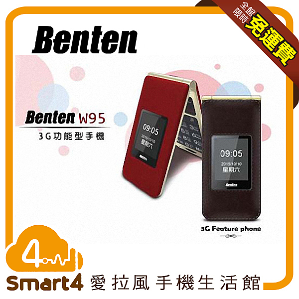 2G+3G雙卡雙待折疊式手機 /可上網支援FB功能 /超大字體、超大按鍵、超大音量(可達95分貝)