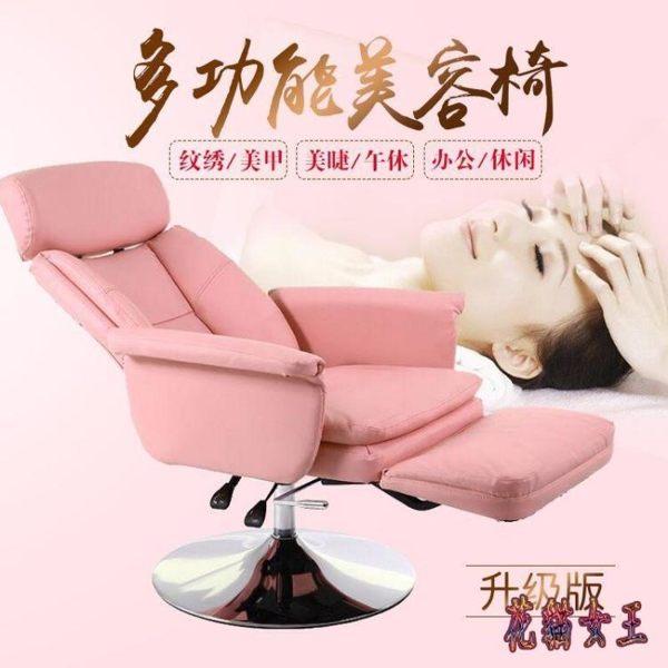 美容面膜體驗椅子美瞳美睫美甲化妝躺椅可擱腳平躺電腦午休辦公椅 aj15587【花貓女王】
