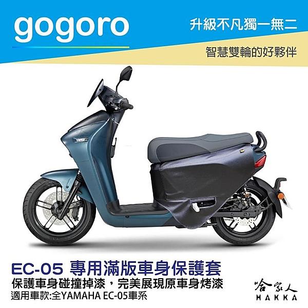 能讓 gogoro與外界有效隔絕,遮擋雨水灰塵飛灑機車內部空間及機車零件內部,減少車身髒污刮傷的機會