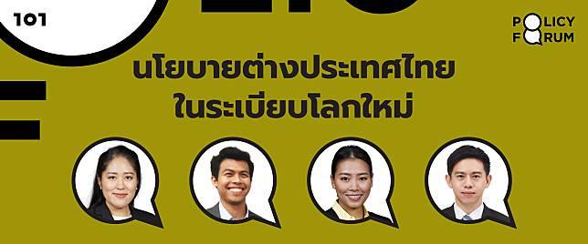 101 Policy Forum : นโยบายต่างประเทศไทยในระเบียบโลกใหม่