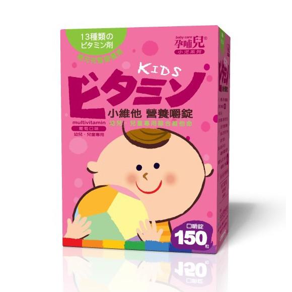 ◆產品特色-媽媽圈瘋狂推薦的小兒專用維他命!-專為幼兒、兒童規劃的完整配方-富含13種類維生素,輕鬆補足足夠營養-無添加防腐劑、人工色素及人工甘味料-葡萄風味口感極佳,小寶貝好愛吃!◆食用建議1歲以上