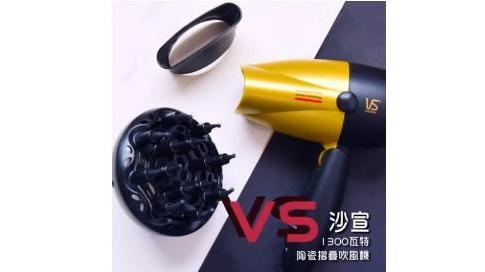 VS沙宣1300瓦特陶瓷折疊吹風機