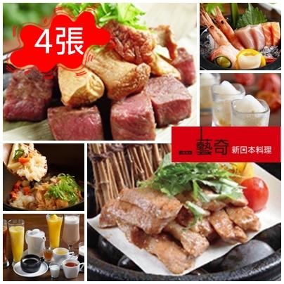 藝奇ikki新日本料理 餐券(4張)★我拼最省★(王品系列)