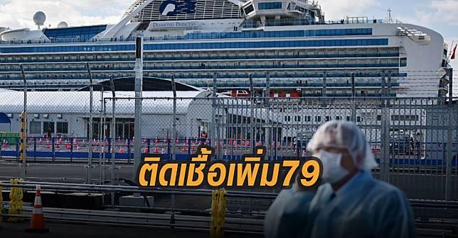 เรือไดมอนด์ปรินเซสติดเชื้อเพิ่ม79