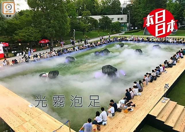 活動焦點,就是草坪廣場上的光霧藝術庭園,它讓大眾感受「光霧泡足」的感覺。(互聯網)