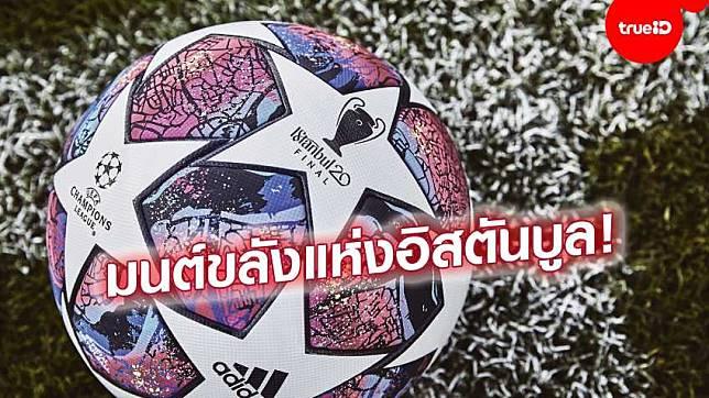"""สวยงามมีเสน่ห์! อาดิดาส เปิดตัวลุกฟุตบอล """"ฟินาเล่ อิสตันบูล"""" ใช้ในรอบน็อคเอาท์ UCL 19/20"""