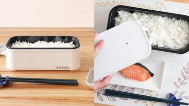 5款日本熱賣「電子便當」大比較!10分鐘煮好白飯和蒸物,午餐熱熱吃很幸福