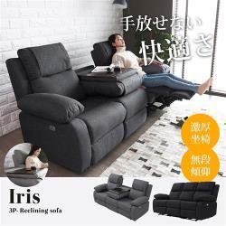 ◎具現代感的簡約設計,可以是張普通的三人沙發,亦可是張舒適的休閒躺椅。|◎無段式的傾仰設計,隨喜好調整屬於自已適宜的角度,享受生活就是這麼簡單。|◎品牌:H&D類型:三人座尺寸:尺寸:總寬197x總深