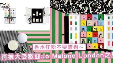 香水狂粉不要錯過Jo Malone的聖誕節系列!以粉嫩顏色作主題,令你從頭到腳趾都可以香噴噴過聖誕~