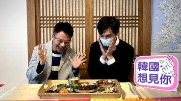 韓國觀光公社線上遊韓國 「韓國想見你」單元獲好評、韓台雙邊零確診祈福活動開跑
