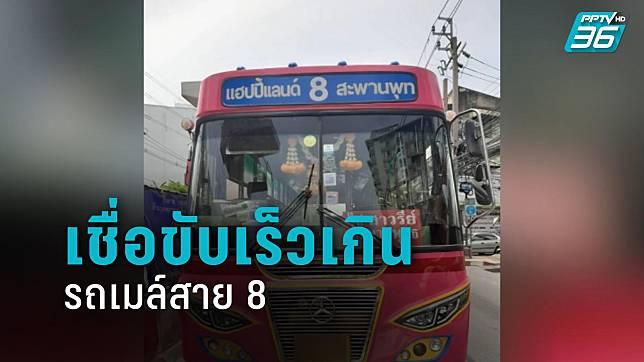 ญาติเหยื่อรถเมล์สาย 8 ทับเสียชีวิต ขอดูวงจรปิด เชื่อโชเฟอร์ขับเร็วจนเบรกไม่ทัน