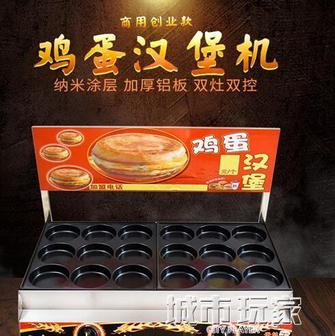 漢堡機 18孔多孔雞蛋漢堡機商用 肉蛋堡機 蛋肉堡機 雞蛋漢堡爐 紅豆餅機 mks阿薩布魯