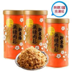 新東陽 黑豬無糖肉鬆3罐(255g/罐)