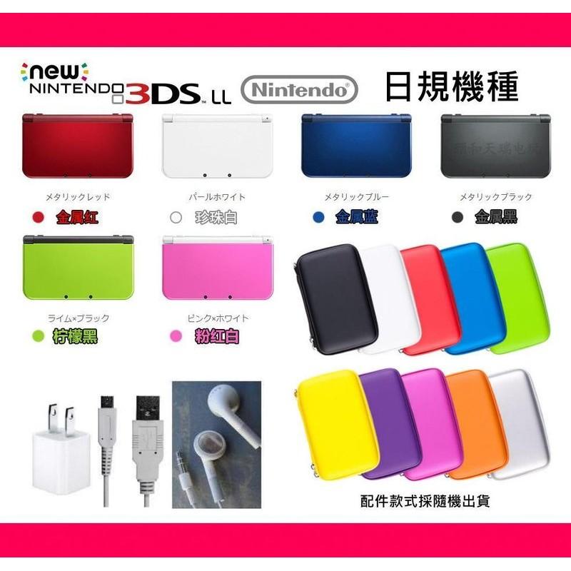 """新款上市 NEW 3DSLL 主機 任天堂日規機種日文介面裸視 3D加強版 六色款可選 附耳機 電源供應器 USB線 收納包(顏色隨機) 這款冠以 """"New"""" 稱號的新版 N3DS / N3DS LL"""