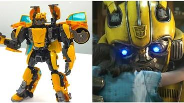 台灣團隊製作!孩之寶推出超燃「大黃蜂」傑作玩具系列 還原 G1 福斯金龜車外型超懷舊!