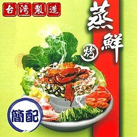 霸王鍋316簡配主4件組 n蒸、涮、煮、燉一鍋打盡 n家人、朋友一起團聚用餐的好鍋具