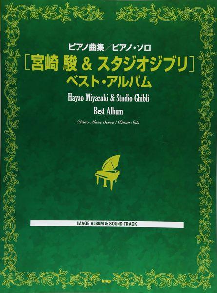 宮崎駿和吉卜力工作室最佳專輯 宮崎駿 吉卜力 鋼琴譜 獨奏曲