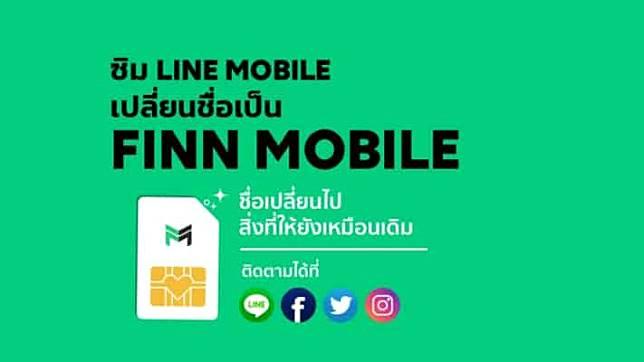 LINE MOBILE เปลี่ยนชื่อเป็น FINN MOBILE บริการทุกอย่างเหมือนเดิม