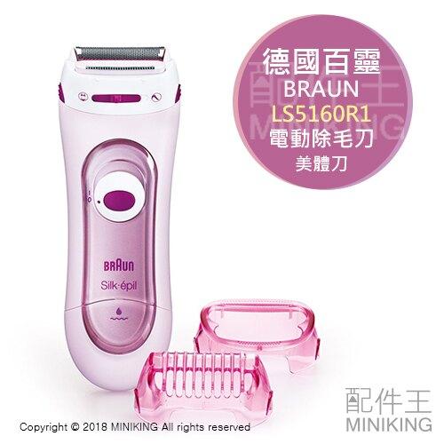 日本代購 BRAUN 德國百靈 LS5160R1 電動除毛刀 美體刀 電池式 足部去角質 防水。數位相機、攝影機與周邊配件人氣店家配件王的►美容家電、刮鬍刀 | 鼻毛機 | 除毛有最棒的商品。快到日本