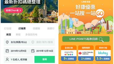 買機票so easy!LINE旅遊機票功能升級!全球機票比價,不怕買貴還能賺LINE POINTS!