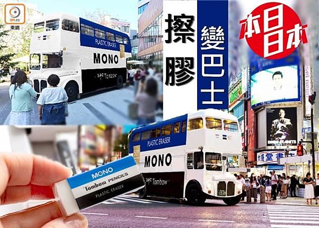 MONO擦膠踏入50周年,為慶祝即日起有MONO BUS於涉谷、原宿及表參道周遊作宣傳,而今個周末更開放畀公眾免費乘搭!(互聯網)