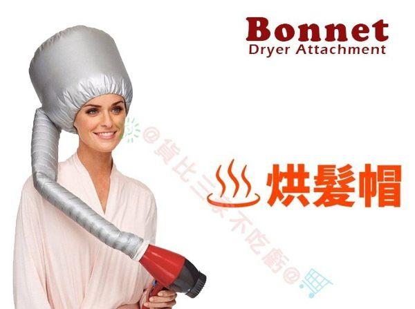 暖風式護髮帽 居家DIY 寶寶洗澡 快速 吸乾 乾髮帽子 烘髮罩 暖風焗油帽 萬用 捲髮烘罩 萬用 耐熱