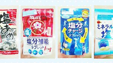 日本鹽糖推薦介紹!炎炎夏日中日本人包包裡必備的鹹甜滋味