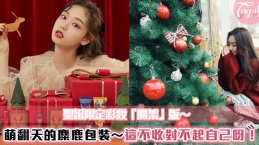 開架彩妝也有「聖誕限定版」麋鹿魯道夫包裝超太可愛!這價錢不收不行啊~
