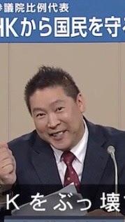 NHKから国民を守る党を応援するグループ